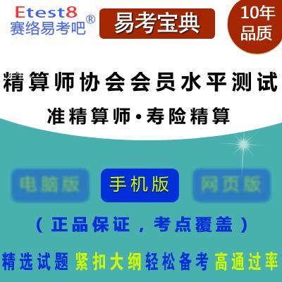 2018年中国精算师协会会员水平测试(准精算师・寿险精算)易考宝典手机版