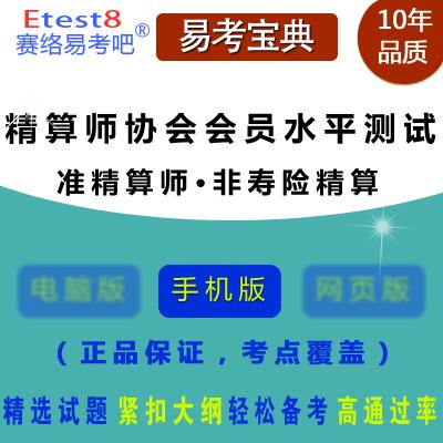 2018年中国精算师协会会员水平测试(准精算师・非寿险精算)易考宝典手机版