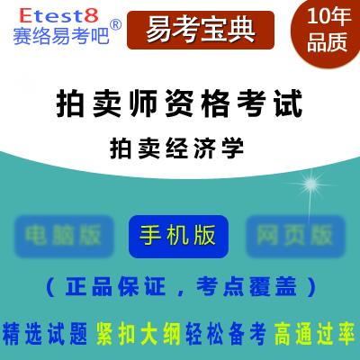 2019年拍卖师资格考试(拍卖经济学)易考宝典手机版