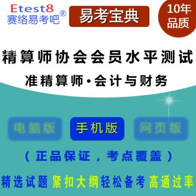 2018年中国精算师协会会员水平测试(准精算师・会计与财务)易考宝典手机版