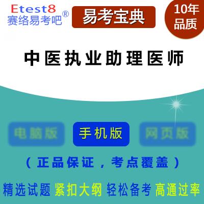 2018年中医执业助理医师考试易考宝典手机版