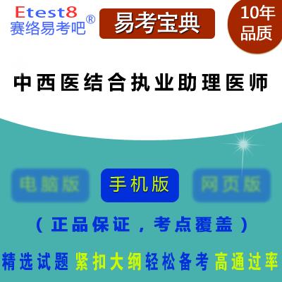 2018年中西医结合执业助理医师考试易考宝典手机版