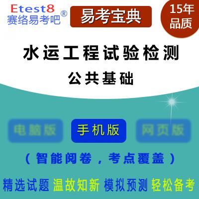 2019年水运工程试验检测师资格考试(公共基础)易考宝典手机版