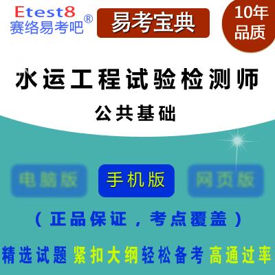 2018年水运工程试验检测师资格考试(公共基础)易考宝典手机版