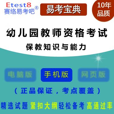 2017年幼儿园教师资格考试(保教知识与能力)易考宝典手机版