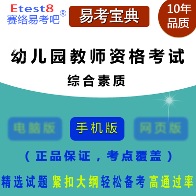 2017年幼儿园教师资格考试(综合素质)题库