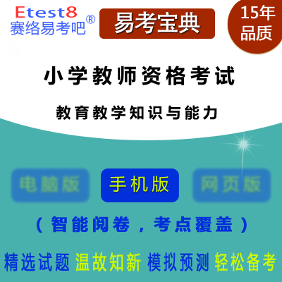 2018年小学教师资格考试(教育教学知识与能力)易考宝典手机版