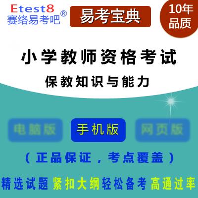 2017年小学教师资格考试(教育教学知识与能力)易考宝典软件(手机版)