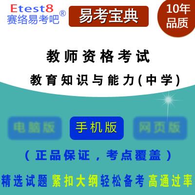 2017年中学教师资格考试(教育知识与能力)易考宝典手机版
