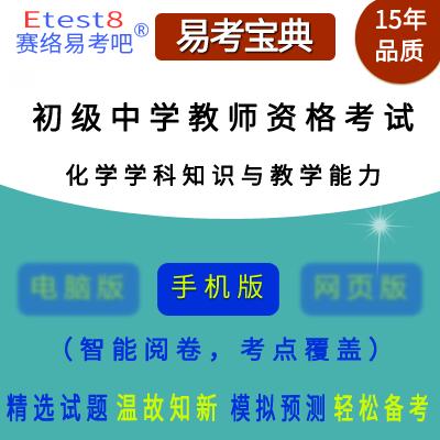 2019年初级中学教师资格考试(化学学科知识与教学能力)易考宝典手机版