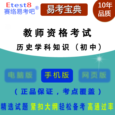 2018年初级中学教师资格考试(历史学科知识与教学能力)易考宝典手机版