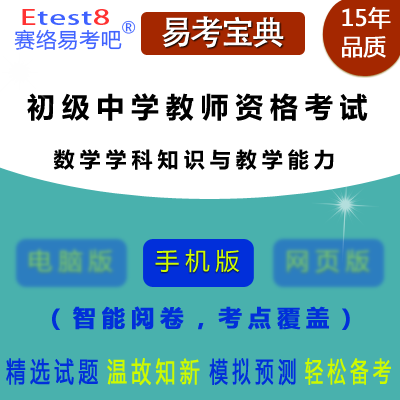 2019年初级中学教师资格考试(数学学科知识)易考宝典手机版