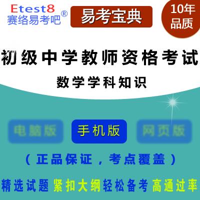 2017年初级中学教师资格考试(数学学科知识)易考宝典软件(手机版)