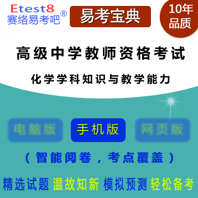 2019年高级中学教师资格(化学学科知识与教学能力)易考宝典手机版