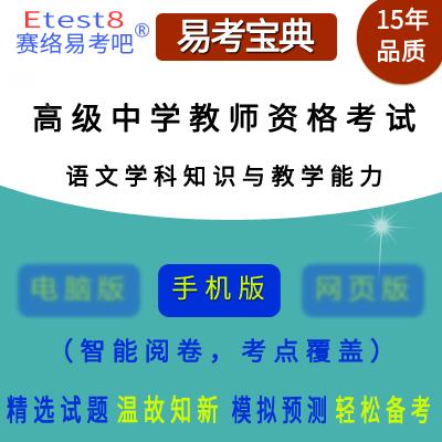 2019年高级中学教师资格考试(语文学科知识与教学能力)易考宝典手机版