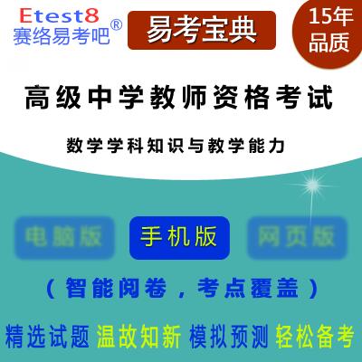 2019年高级中学教师资格考试(数学学科知识)易考宝典手机版