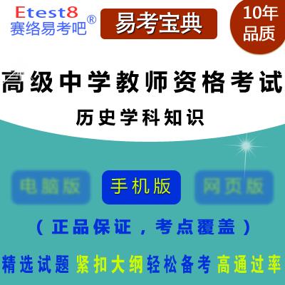 2017年高级中学教师资格考试(历史学科知识)易考宝典软件(手机版)