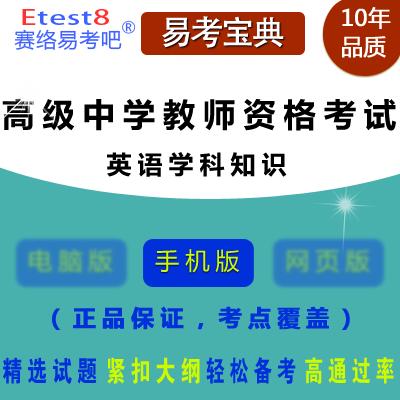 2017年高级中学教师资格考试(英语学科知识)易考宝典软件(手机版)
