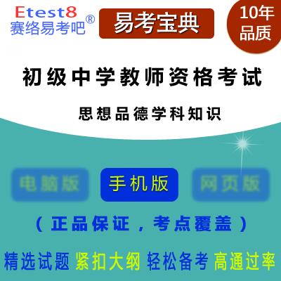2019年初级中学教师资格考试(思想品德学科知识)易考宝典手机版
