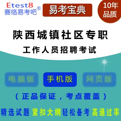 2017年陕西城镇社区专职工作人员招聘考试手机版