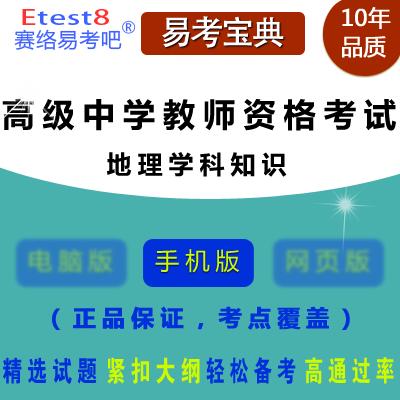 2018年高级中学教师资格考试(地理学科知识)易考宝典手机版