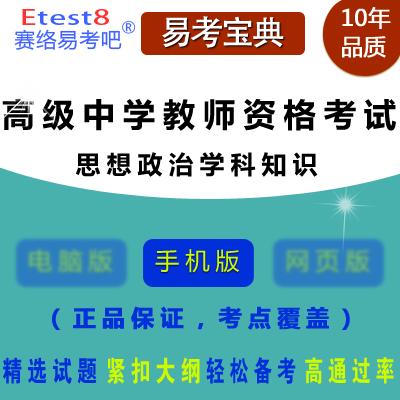 2017年高级中学教师资格考试(思想政治学科知识)易考宝典软件(手机版)