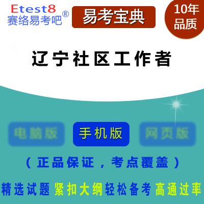 2017年辽宁社区工作者招聘考试手机版