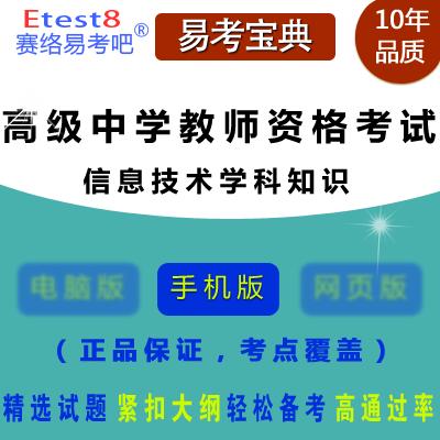 2017年高级中学教师资格考试(信息技术学科知识)易考宝典软件(手机版)