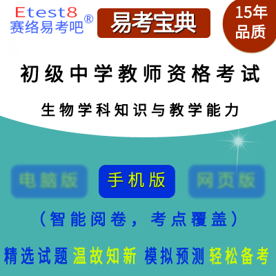 2019年初级中学教师资格考试(生物学科知识与教学能力)易考宝典手机版