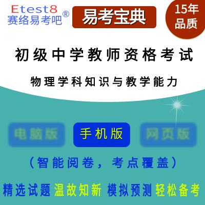 2019年初级中学教师资格(物理学科知识与教学能力)易考宝典手机版
