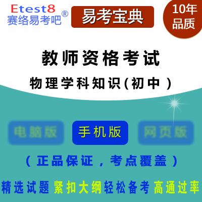2017年初级中学教师资格考试(物理学科知识)易考宝典软件(手机版)