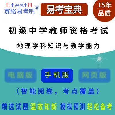 2019年初级中学教师资格考试(地理学科知识与教学能力)易考宝典手机版