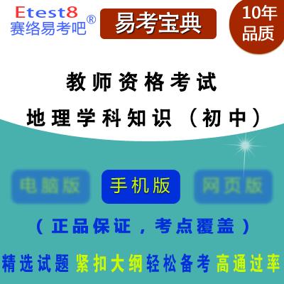 2017年初级中学教师资格考试(地理学科知识)易考宝典软件(手机版)