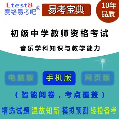 2019年初级中学教师资格考试(音乐学科知识与教学能力)易考宝典手机版