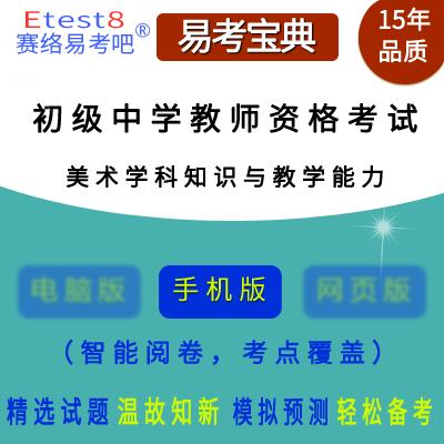 2019年初级中学教师资格(美术学科知识与教学能力)易考宝典手机版