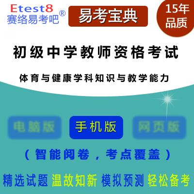 2019年初级中学教师资格考试(体育与健康学科知识与教学能力)易考宝典手机版