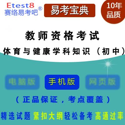 2017年初级中学教师资格考试(体育与健康学科知识)易考宝典软件(手机版)