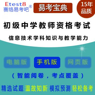 2019年初级中学教师资格(信息技术学科知识与教学能力)易考宝典手机版