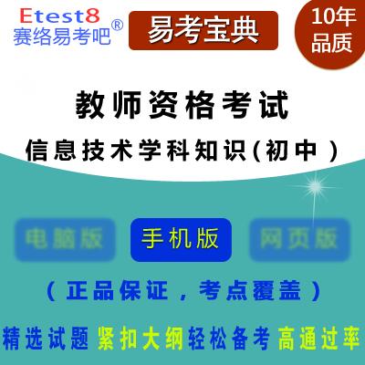 2017年初级中学教师资格考试(信息技术学科知识)易考宝典软件(手机版)