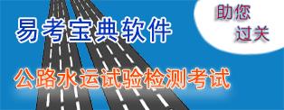 2017年公路水运试验检测系列考试软件