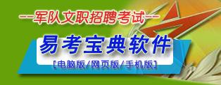 2018年军队文职人员招聘金沙全网娱乐场网站