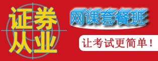 证券从业全科套餐班 <FONT color=#FF0000>五折优惠,单科七折!</FONT>