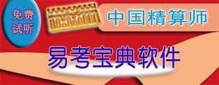2019年中国精算师、准精算师网络课程