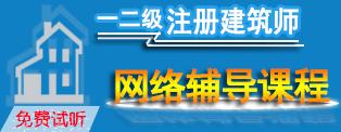 2019年注册建筑师考试网络辅导火热招生!