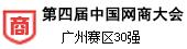 第四届中国网商大会广州赛区30强