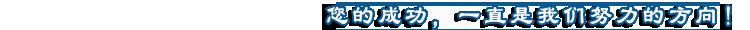 新萄京娱乐网址2492777华图网校
