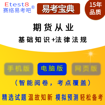 2019年期货从业人员资格考试易考宝典软件(含2科)