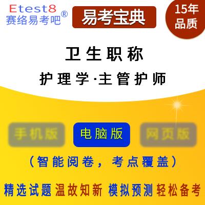 2018年卫生职称考试(主管护师・护理学)易考宝典软件(含4科)