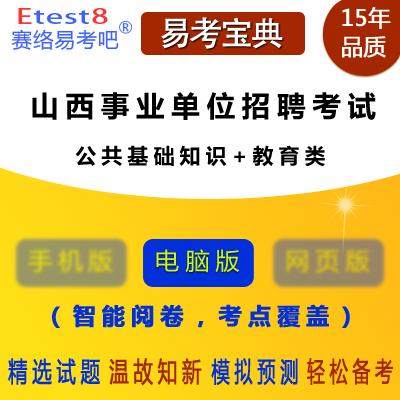 2019年山西事业单位招聘考试(公共基础知识+教育类/教育基础知识)易考宝典软件