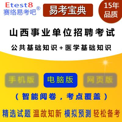 2019年山西事业单位招聘考试(公共基础知识+卫生类/医学基础知识)易考宝典软件